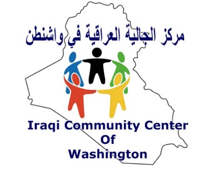 Iraqi Community Ctr of WA logo